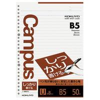コクヨ キャンパス ルーズリーフ しっかり書ける B5 太横罫8mm 1セット(250枚:50枚入×5袋) ノ-S837U(直送品)