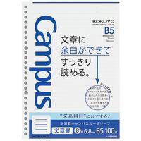 コクヨ 学習罫キャンパスルーズリーフ B5 文章罫6.8mm 1セット(500枚:100枚入×5袋) ノ-F836BM(直送品)