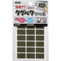 KAWAGUCHI タグペタラベル 12×20mm 21枚入 カーキ 10-013 1セット(4個)(直送品)