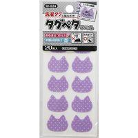 KAWAGUCHI タグペタラベル 20枚入 ねこラベンダー 10-024 1セット(4個)(直送品)