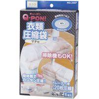 オリエント Q-PON!フラットバルブ式衣類圧縮袋マチ付1枚入OR-3507 1セット(10枚)(直送品)