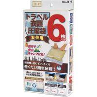 オリエント トラベル衣類圧縮袋6POR-3517 1セット(10個)(直送品)