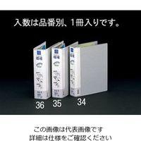 エスコ(esco) A4 パイプ式ファイル(600枚/ホワイト) 1セット(5冊:1冊×5枚) EA762CL-36(直送品)