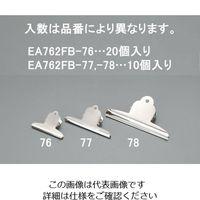 エスコ(esco) 75mm ペーパークリップ(20個) 1セット(40個:20個×2箱) EA762FB-76(直送品)