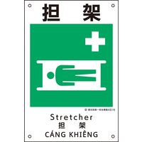 日本緑十字社 建災防統一安全標識 KS15 担架 081015 1枚(直送品)