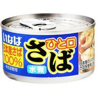 いなば食品 いなば ひと口さば 水煮 115g x24 0303953 1箱(24P入)(直送品)