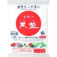 天塩 ポリ袋 1kg x15 2902065 1箱(15P入)(直送品)