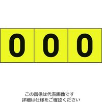 TRUSCO 数字ステッカー 50×50 「0」 黄色地/黒文字 3枚入 TSN-50-ZR-Y 206-8590(直送品)