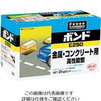 コニシ(Konishi) コニシ ボンドE250 2kgセット #45827 45827 1セット(2000g) 492-1909(直送品)