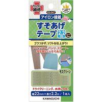 KAWAGUCHI すそあげテープ 2.2mm幅×2.2m モスグリーン 93-047 1セット(4個)(直送品)