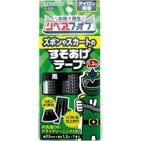 KAWAGUCHI すそあげテープ 22mm幅×1.2m巻 黒 93-920 1セット(5個)(直送品)