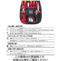 Wiha(ビーハ) 電気技師用 Bパウチ入りプラスドライバー工具セット 10本組 HPZ094BPCH10(直送品)