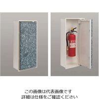 ヒガノ 消火器ボックス 石材貼り WE-ST Type PWE-014-ST 1台(直送品)