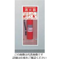 ヒガノ 消火器ボックス ブラケットレス WAタイプ PWA-024-C 1台(直送品)