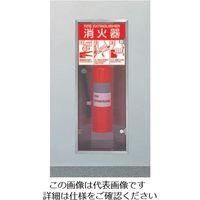 ヒガノ 消火器ボックス ブラケットレス WAタイプ PWA-02S-C 1台(直送品)