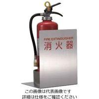 ヒガノ 消火器ボックス フロアータイプ FDタイプ PFD-03S-M 1台(直送品)