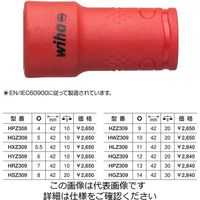 """Wiha(ビーハ) 1/4""""SQ絶縁六角ソケット(ナットドライバー) H 5.5mm HXZ309 1セット(2個)(直送品)"""