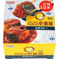 ベルーナ CoCo壱番屋さばカレー缶詰 145g×16缶 a23646 1個(16缶入)(直送品)