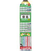 クツワ 駅名えんぴつ B 12本入 RF022 1個(直送品)