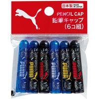 クツワ 鉛筆キャップ 6個組 PUMA(プーマ) PM108B 10個(直送品)