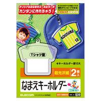 エレコム なまえラベル/キーホルダー/Tーシャツ型 EDT-NMKH4 1袋(2セット入)(直送品)