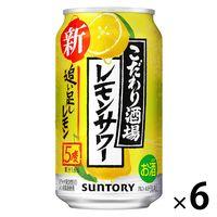 レモンチューハイ こだわり酒場のレモンサワー 追い足しレモン 350ml×6本 レモンサワー 缶チューハイ