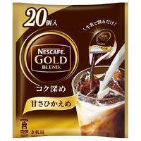 【ポーションコーヒー】ネスレ日本 ネスカフェ ゴールドブレンド コク深め ポーション 甘さひかえめ 1セット(60個)