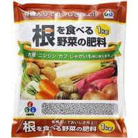 朝日アグリア 根を食べる野菜の肥料 1kg 4513272099109 1個(直送品)