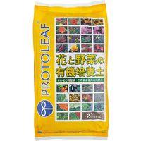 プロトリーフ 花と野菜の有機質培養土 2L 4535885100027 1個(直送品)