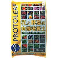 プロトリーフ 花と野菜の有機質培養土 5リットル 4535885100058 1個(直送品)
