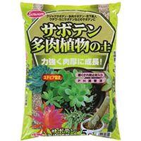 サンアンドホープ サボテン多肉植物の土ステビア配合 5L 4543693006554 1個(直送品)