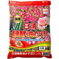 日清ガーデンメイト 醗酵油粕 大粒 2kg 4560194952036 1個(直送品)