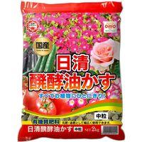 日清ガーデンメイト 醗酵油粕 中粒 2kg 4560194952067 1個(直送品)