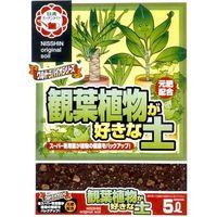日清ガーデンメイト 観葉植物が好きな土 5L 4560194953262 1個(直送品)