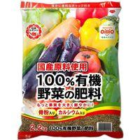 日清ガーデンメイト 100%有機野菜の肥料 2.2kg 4560194954818 1個(直送品)