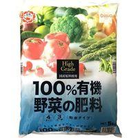 日清ガーデンメイト 100%有機 野菜の肥料 5kg 4560194954948 1個(直送品)