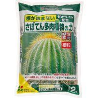花ごころ さぼてん多肉植物の土(細粒) 2L 4977445081801 1個(直送品)