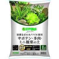 ハイポネックスジャパン サボテン・多肉・観葉植物の土 1L 4977517057628 1個(直送品)