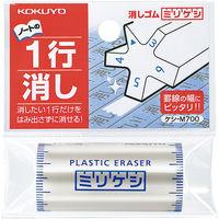 コクヨ 消しゴム<ミリケシ> ケシ-M700 1セット(10個)(直送品)