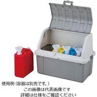 アズワン 廃液回収容器保管ボックス AP04 1個 4-2866-01(直送品)