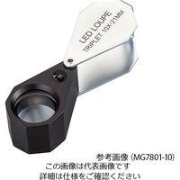 アズワン LEDライト付繰り出しルーペ 10× 白色LED MG7801-10 1個 4-2549-01(直送品)