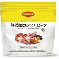 ネスレ日本 業務用 無添加コンソメ ビーフ(アレルゲン物質のコンタミネーション:鶏肉) 12382246 1ケース 300g×6PC(直送品)