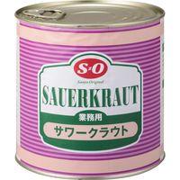 讃陽食品工業 業務用 サワークラウト(オランダ産)#1 31018 1ケース 1号缶×6缶(直送品)