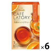 味の素AGF ブレンディ カフェラトリー スティック 芳醇オレンジティー 1セット(42本:7本入×6箱)