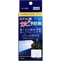 iiもの本舗 パワーオブバイオ エアコン用カビ予防剤 詰替用 2個入×5セット 4589596692326(直送品)