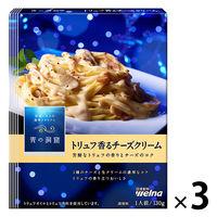 日清フーズ 青の洞窟 トリュフ香るチーズクリーム ×3個