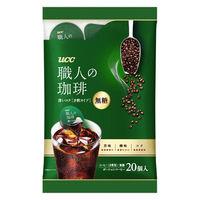 【ポーションコーヒー】UCC上島珈琲 職人の珈琲 ポーションコーヒー 深いコク 無糖 1袋(20個入)