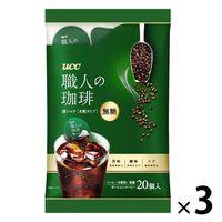 【ポーションコーヒー】UCC上島珈琲 職人の珈琲 ポーションコーヒー 深いコク無糖 1セット(60個」20個入×3袋)
