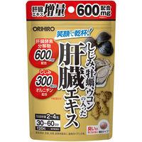 しじみ牡蠣ウコンの入った肝臓エキス 60日 120粒 オリヒロ サプリメント