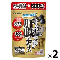 しじみ牡蠣ウコンの入った肝臓エキス 1セット(60日分×2) 240粒 オリヒロ サプリメント